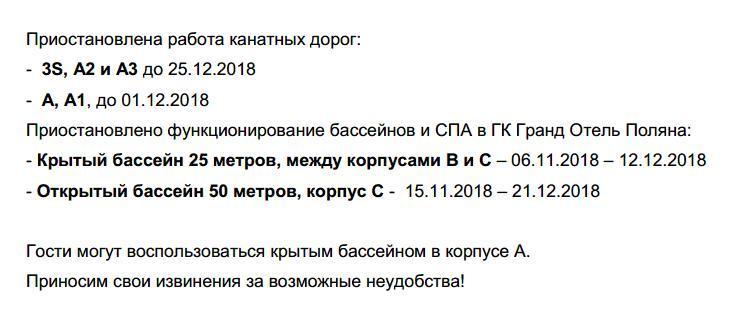 Регламентные работы на курорте ГТЦ Газпром